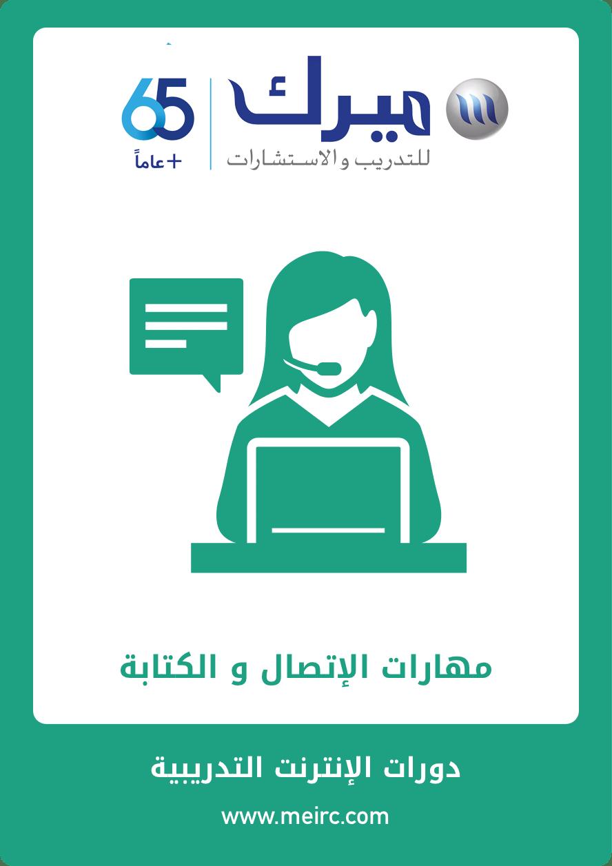 Training and Consulting in Dubai