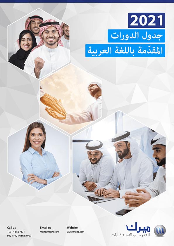 ٢٠٢١ جدول الدورات المقدّمة باللغة العربية