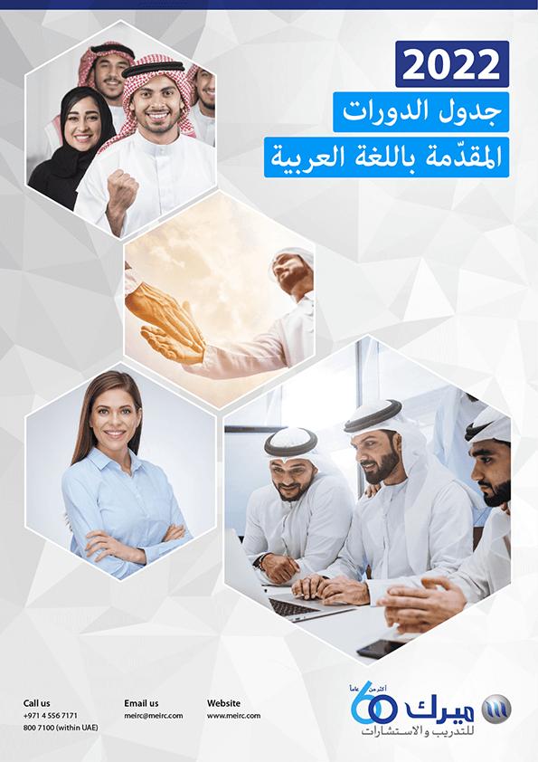 ٢٠٢٢ جدول الدورات المقدّمة باللغة العربية