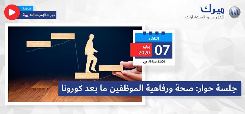 جلسة حوار: صحة ورفاهية الموظفين ما بعد كو�...