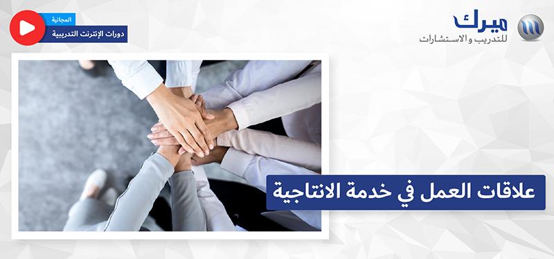 علاقات العمل في خدمة الانتاجية